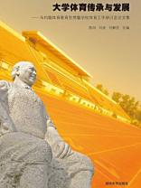 大学体育传承与发展:马约翰体育教育思想暨学校体育工作研讨会论文集