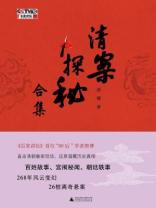 清案探秘合集(百家讲坛系列丛书)