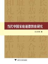 当代中国家庭道德教育研究