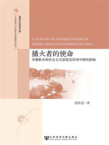 播火者的使命:幸德秋水的社会主义思想及其对中国的影响