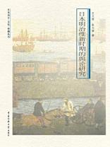日本明治维新时期的舆论研究