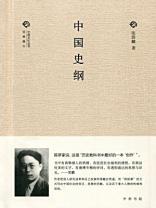 中国史纲(精)--中国文化丛书·经典随行