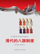 中国文化知识读本:清代的八旗制度
