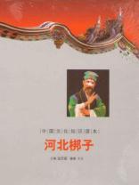 中国文化知识读本:河北梆子