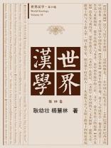 世界汉学 第10卷