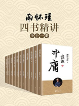 南懷瑾四書精講(全十二冊)