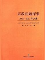 宗教问题探索2011-2012年文集