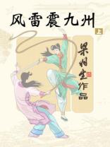 风雷震九州(上)
