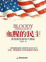 血腥的民主:美国建国真相大揭秘