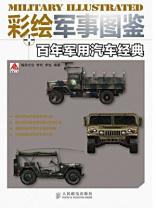 彩绘军事图鉴 百年军用汽车经典