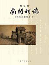 赞皇县南关村志