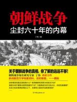 朝鮮戰爭:塵封六十年的內幕