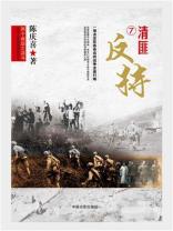 清匪反特(中国人民解放战争纪实系列丛书)