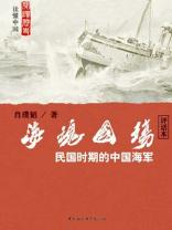 海魂国殇:民国时期的中国海军