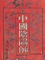 中国阴阳师