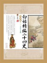 白话精编二十四史(第一卷:史记)