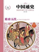 中国通史-隋唐五代