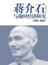 蒋介石与战时经济研究)