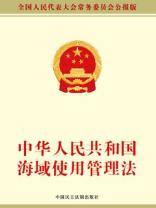 中华人民共和国海域使用管理法