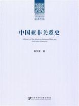 中国亚非关系史