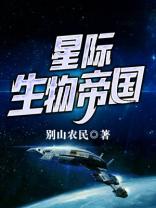 星际生物帝国
