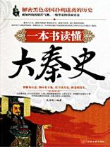 一本书读懂大秦史