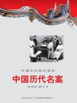 中国文化知识读本:中国历代名案