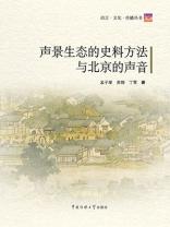 声景生态的史料方法与北京的声音(附CD)