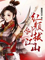 红颜剑拔江山