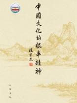 中国文化的根本精神(精装)