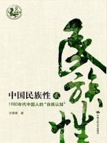 中国民族性--中国人的自我认知