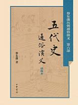 五代史通俗演义-蔡东藩著1