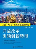 """开放改革引领创新转型:上海""""十三五""""发展规划思路研究"""