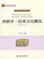 西班牙:拉美文化概况(大学外国文化通识教育丛书)