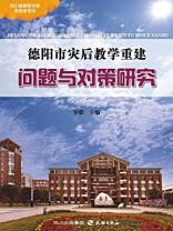 德阳市灾后教学重建的问题与对策研究