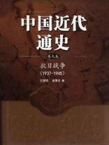 抗日战争1937-1945(中国近代通史 第九卷)