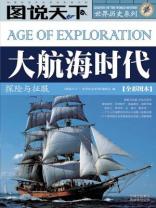 大航海时代:探险与征服
