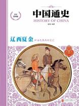 中国通史-辽 西夏 金