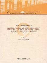 国际秩序中的中国与新兴国家:领导作用、制度建构与身份认同