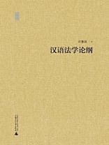 新民说 汉语法学论纲
