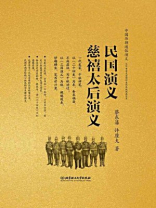 民国演义 慈禧太后演义(中国历朝通俗演义)