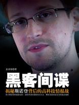 黑客间谍:揭秘斯诺登背后的高科技情报站