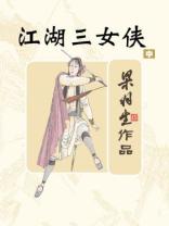 江湖三女侠(中)