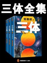 三體合集(每個人的書架上都該有套三體!關于宇宙的狂野想象!)
