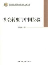 社会转型与中国经验