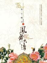 凤舞大清2