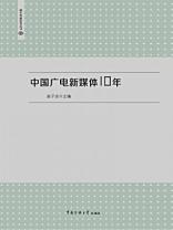 中国广电新媒体十年