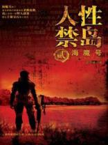 人性禁岛二:海魔号(全本)