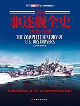 美国驱逐舰全史1941~1958