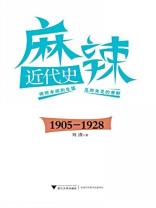 麻辣近代史:1905—1928